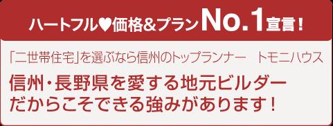 二世帯住宅を選ぶなら信州・長野県のトップランナー トモニハウス