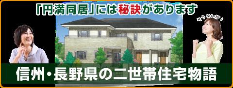 円満同居には秘訣があります・信州・長野県の二世帯住宅物語